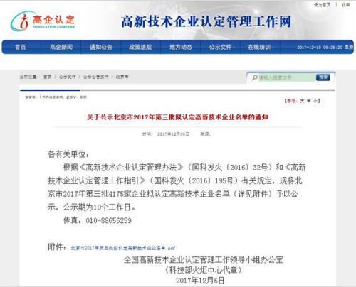 """【创新产业 领跑市场】派克兰帝荣获""""国家高新技术企业""""认证"""