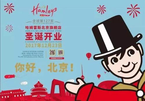 开业盛典│T100KIDS北京王府井哈姆雷斯店正式开业!多重优惠就等你来!