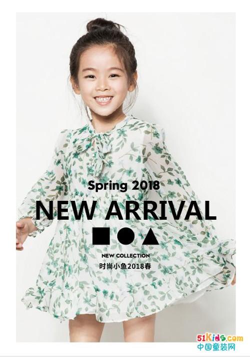 NEW SPRING   时尚小鱼2018春全面上市!
