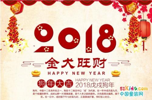 BLSE 2018上海鞋博会提前祝您元旦快乐!