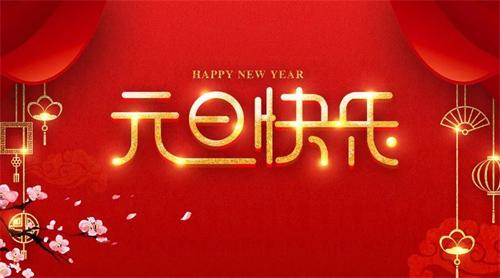 happy new year ㄧ 2018 新的开始