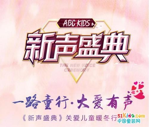 关爱儿童暖冬行动|ABC KIDS《新声盛典》有爱启行
