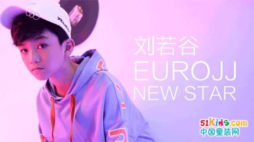 霸屏童星刘若谷!又一重磅NEW STAR加入欧恰恰UP星势力!