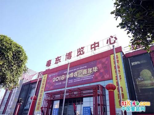 """2018潮博会·嘉年华圆满结束,贝乐鼠荣获""""爱心企业""""称号"""