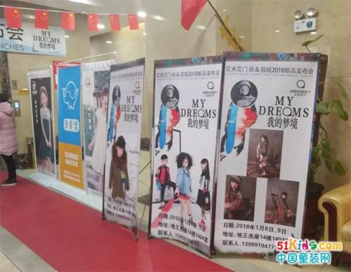 订货季 | 艾米艾门2018秋&羽绒(新疆站)巡展完美收官!