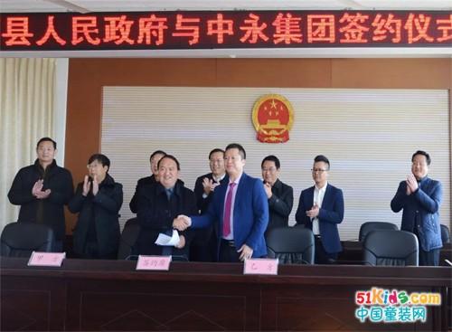中永集团与唐河县人民政府成功签约!
