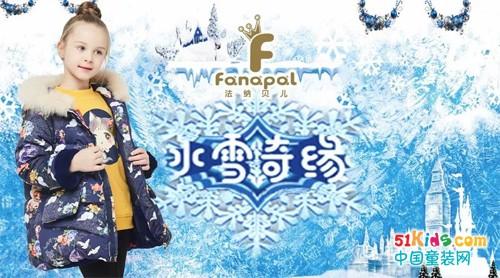 """法纳贝儿:小公主的""""冰雪奇缘"""""""