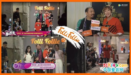 潮流教父Max Xie带领Folli Follie和Mini Follie接受媒体访问