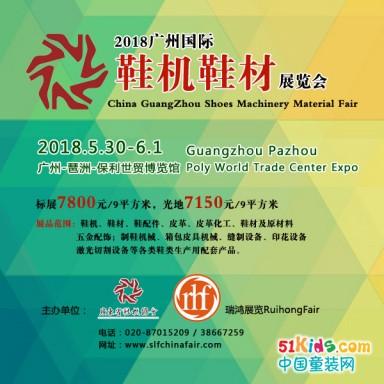 四大亮点值得你来-2018行业自办展广州国际鞋机鞋材展览会