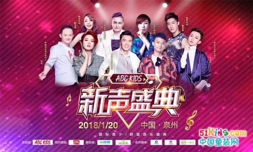 钟镇涛、周深等群星璀璨,ABC KIDS《新声盛典》引数百万观众共狂欢!