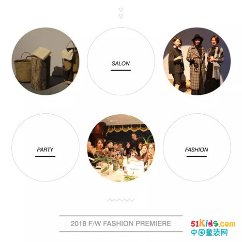 品尚·欧抱抱2018—时尚艺术沙龙之夜