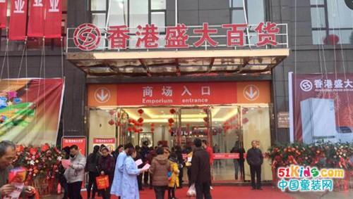 香港盛大百货贵州独山店开业 携手粤港澳品牌深耕县域市场