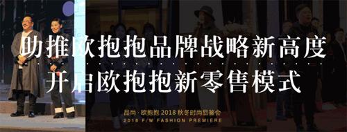 品尚·欧抱抱2018秋冬时尚品鉴会