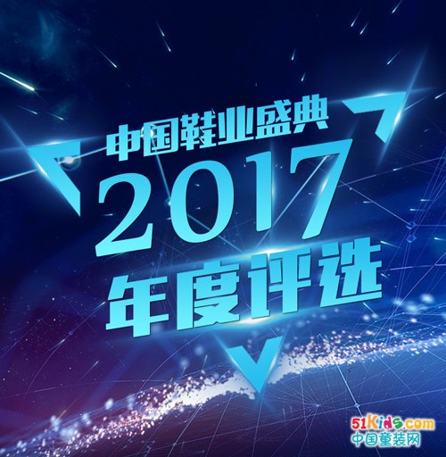 """實至名歸丨開心米奇獲2017""""最佳健康童鞋""""殊榮"""