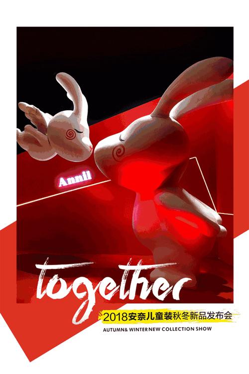 22年·Together | 安奈儿2018秋冬新品发布会