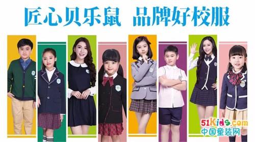 开学季丨贝乐鼠品牌校服,让你的孩子爱上学!