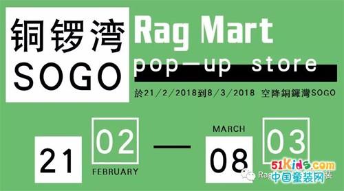 RagMart爱佳乐童装于21/2/2018~8/3/2018空降铜锣湾SOGO