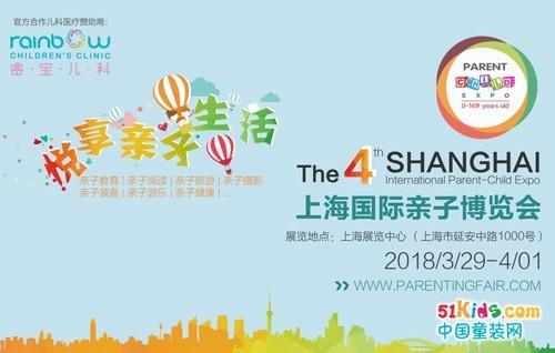 上海国际亲子博览会火爆来袭 开启亲子互动新体验
