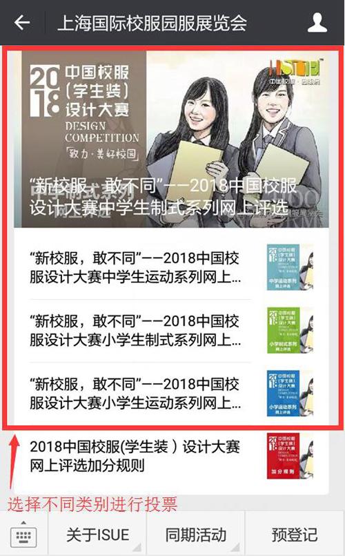 """""""2018校服大赛""""网络投票活动步骤5步曲,投票时间截止至2018年4月"""