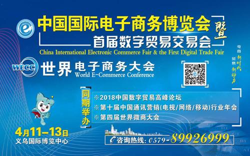 电商博览会暨首届数字贸易交易会4月将在义乌举行