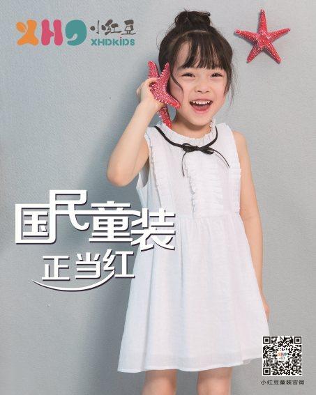 """""""小红豆""""倾力打造国民童装品牌,等你来加盟!"""