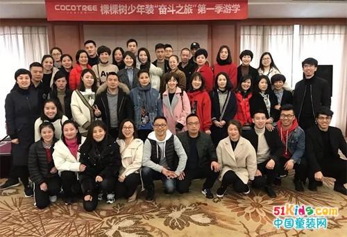 """棵棵树2018年""""奋斗之旅""""游学活动首站从浙江苍南启程"""