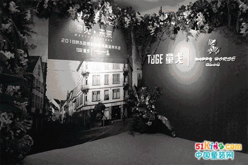 童戈「遇见·未来」18秋&羽绒时尚新品发布会进行中...