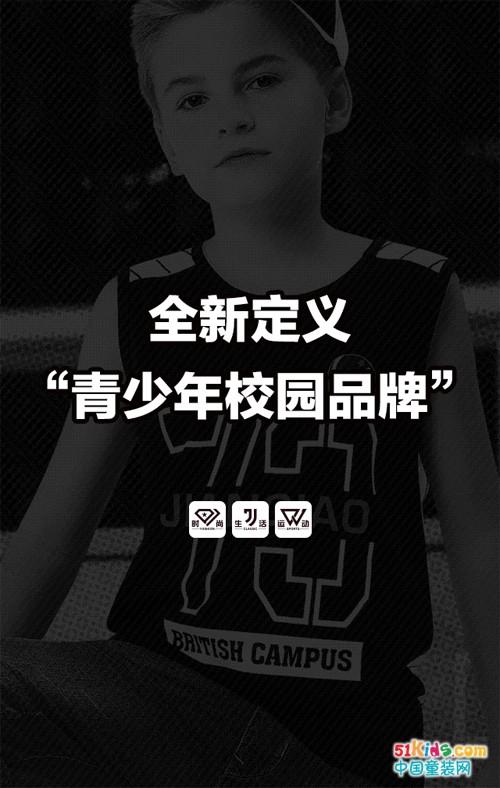 不止于潮——剑桥品牌升级发布暨2018秋冬新品发布会即将潮型开场!