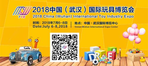 2018中国(武汉)国际玩具博览会相约七月江城武汉