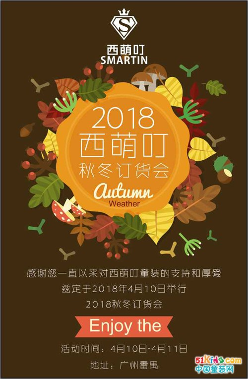 西萌叮童装2018秋冬新品发布会暨订货会邀请函