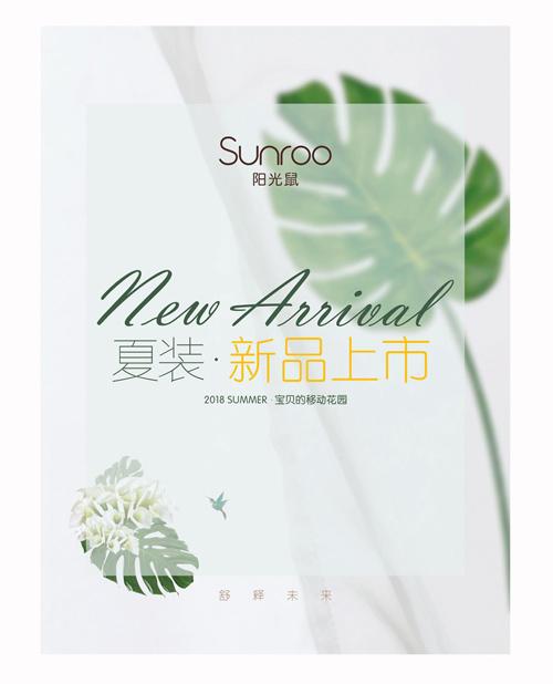给宝贝一个精致舒适的夏天 | Sunroo 18初夏新品预览