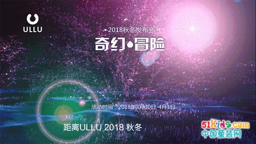 ULLU优露 2018A/W 发布会精彩预告