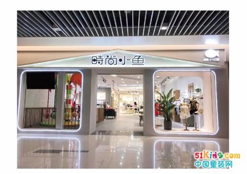 终于等到你丨时尚小鱼G5综合旗舰店重装开业啦!