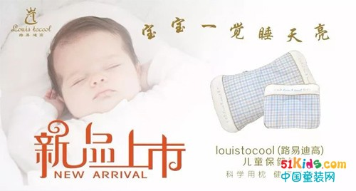 【新品上市】路易迪高儿童保健枕(宝宝一觉睡天亮)