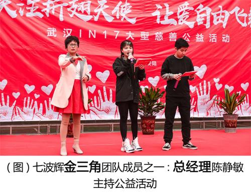 关注折翅天使 让爱自由飞翔——七波辉总经理陈静敏关爱残障儿童