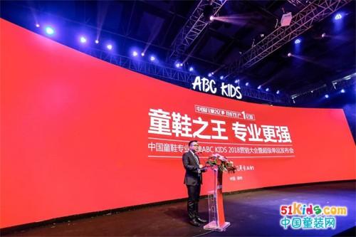 儿童用品行业的SUPER大会|ABC KIDS2018营销大会暨冬季新品发布