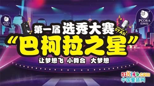 深圳首发丨第一届【巴柯拉之星】全国选秀大赛正式启动!