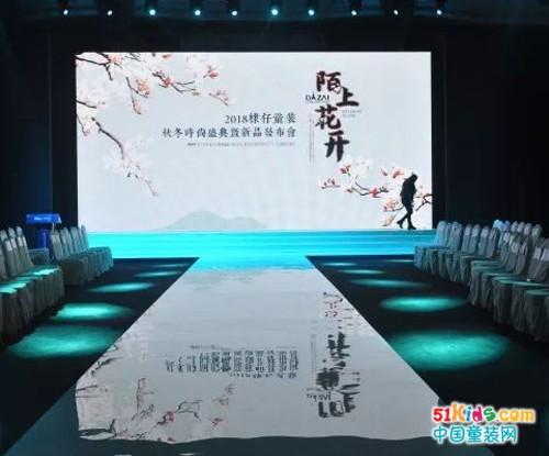 DIZAI童装2018《陌上花开》秋冬新品发布会完美落幕!绽放你的美好!