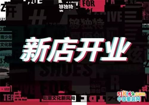 【开业潮】七波辉多家新店齐绽放,潮范来袭!