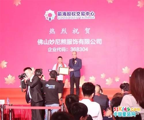 登场新舞台:热烈庆祝妙尼熊童装成功挂牌前海股权