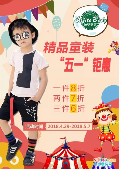 五一最有效的童装店促销方案