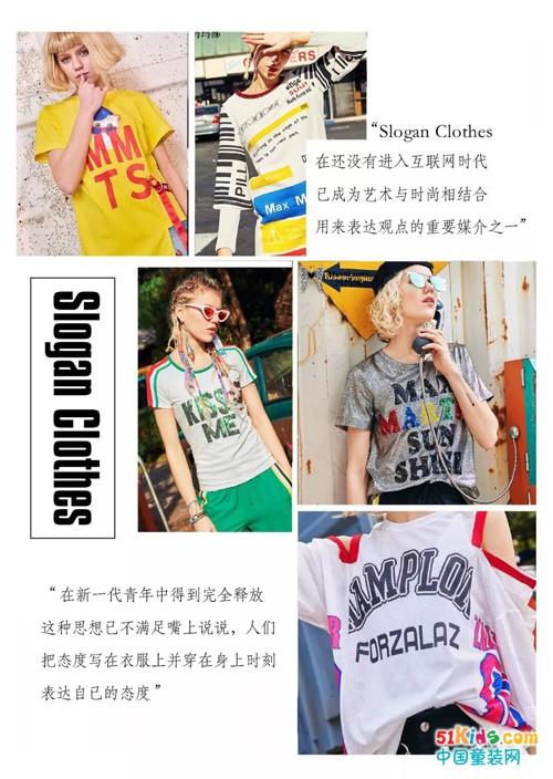 2018 Summer | 夏日搭配有态度的Slogan clothes