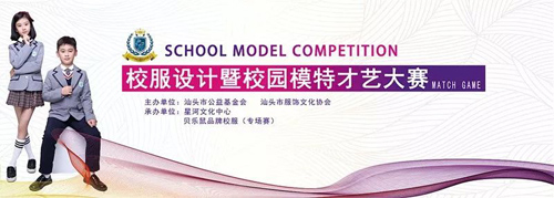 校服设计暨校园模特才艺大赛在贝乐鼠品牌总部成功举办!