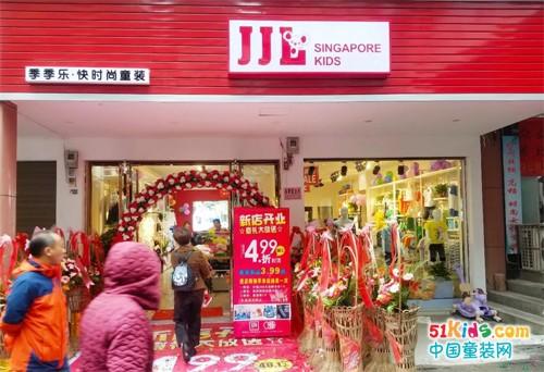 热烈庆祝季季乐永州东安店盛大开业啦!