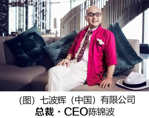 消费升级时代,七波辉打造旗舰店形象迎战终端市场