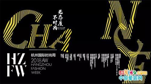 游弋都市—泡泡噜童装新品发布秀丨2018AW杭州国际时尚周