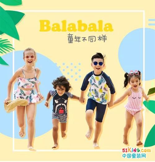 """Balabala巴拉巴拉:一封来自夏日的""""游""""请函"""