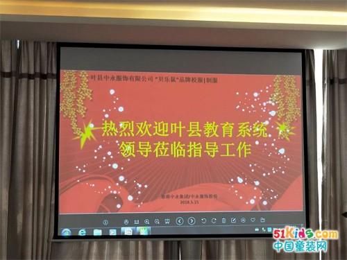 河南省叶县教育局社教办一行莅临贝乐鼠河南分公司参观指导