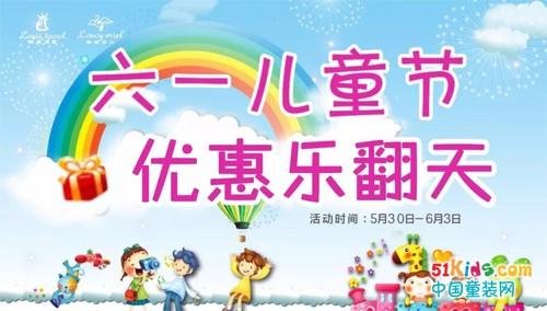 六一儿童节,优惠乐翻天!