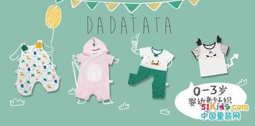 悦享品质与时尚——DADATATA婴幼童针织服饰专家